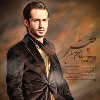دانلود آهنگ سامان جلیلی طپش Saman Jalili Tapesh