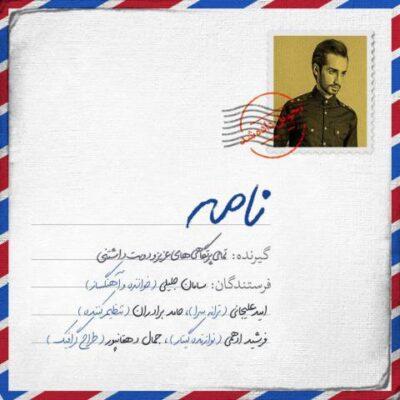 دانلود آهنگ سامان جلیلی نامه Saman Jalili Nameh
