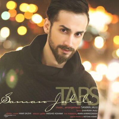 دانلود آهنگ سامان جلیلی ترس Saman Jalili Tars