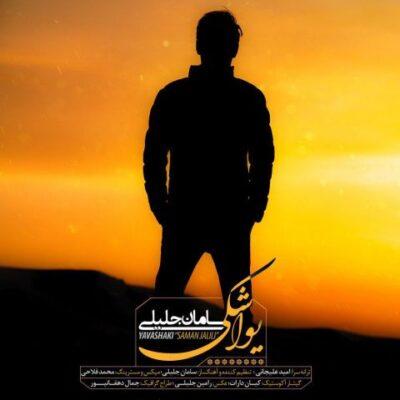 دانلود آهنگ سامان جلیلی یواشکی Saman Jalili Yavashaki