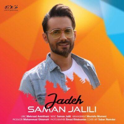 دانلود آهنگ سامان جلیلی جاده Saman Jalili Jadeh