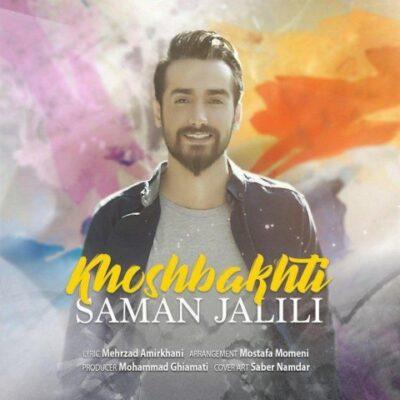 دانلود آهنگ سامان جلیلی خوشبختی Saman Jalili Khoshbakhti