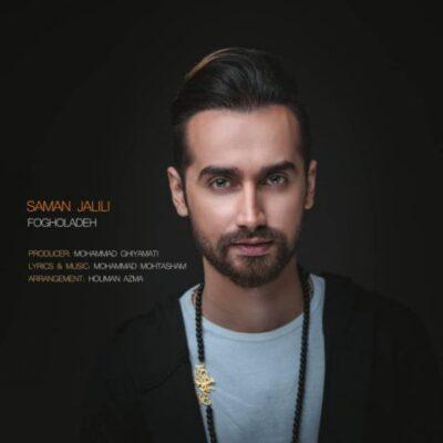 دانلود آهنگ سامان جلیلی فوق العاده Saman Jalili Fogholadeh