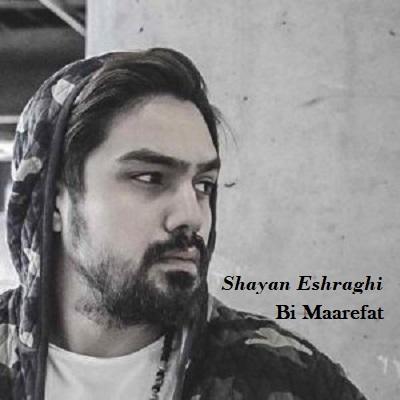 دانلود آهنگ شایان اشراقی بیمعرفت Shayan Eshraghi Bi Maarefat