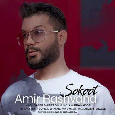 دانلود آهنگ امیر رشوند سکوت Amir Rashvand Sokoot