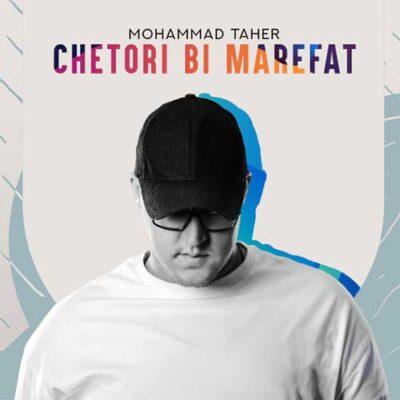 دانلود آهنگ محمد طاهر چطوری بی معرفت Mohammad Taher Chetori Bi Marefat
