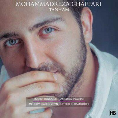 دانلود آهنگ محمدرضا غفاری تنهام Mohammadreza Ghaffari Tanham