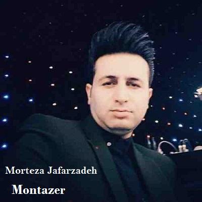دانلود آهنگ مرتضی جعفرزاده منتظر Morteza Jafarzadeh Montazer