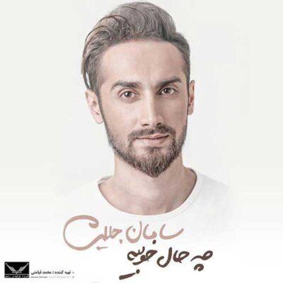 دانلود آهنگ سامان جلیلی از دل بی قرارم Saman Jalili Az Dele Bi Gharaaram