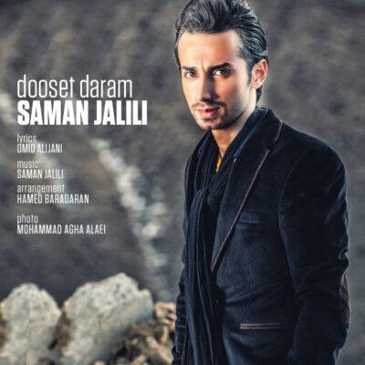 دانلود آهنگ سامان جلیلی دوست دارم Saman Jalili Dooset Daram