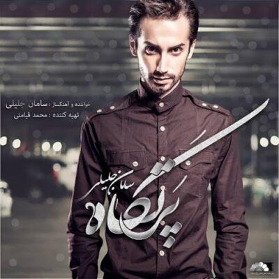 دانلود آهنگ سامان جلیلی حرف دلم Saman Jalili Harfe Delam