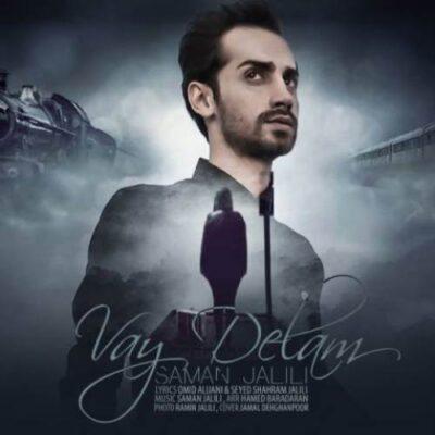 دانلود آهنگ سامان جلیلی وای دلم Saman Jalili Vay Delam