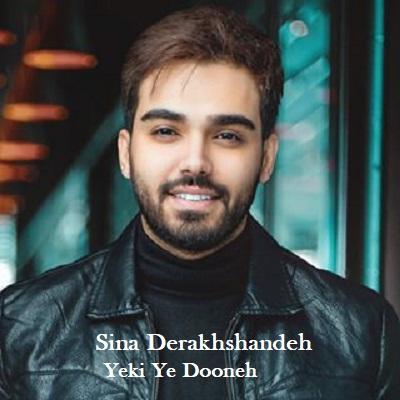دانلود آهنگ سینا درخشنده یکی یه دونه Sina Derakhshandeh Yeki Ye Dooneh