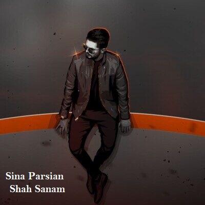 دانلود آهنگ سینا پارسیان شاه صنم Sina Parsian Shah Sanam