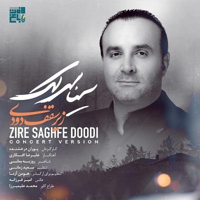 دانلود آهنگ سینا سرلک زیر سقف دودی Sina Sarlak Zire Saghfe Doodi