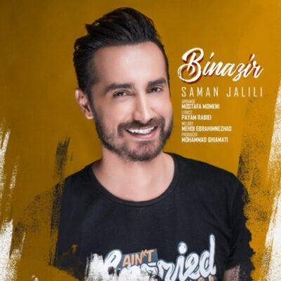 دانلود آهنگ سامان جلیلی بینظیر Saman Jalili Binazir