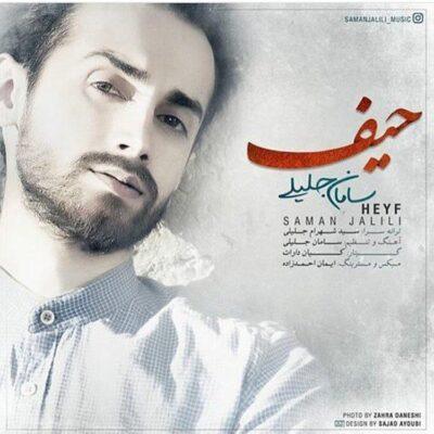 دانلود آهنگ سامان جلیلی حیف Saman Jalili Heyf