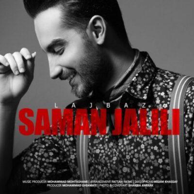 دانلود آهنگ سامان جلیلی لجباز Saman Jalili Lajbaz