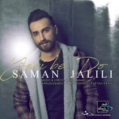 دانلود آهنگ سامان جلیلی یکی به دو Saman Jalili Yeki Be Do