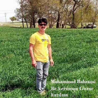 دانلود آهنگ محمد بهرامی پس از چندی به کرمون شد گذارم Mohammad Bahrami Be kermoon Gozar kardam