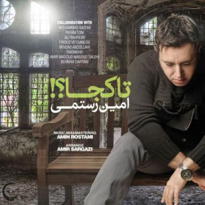 دانلود آهنگ امین رستمی تا کجا Amin Rostami Ta Koja