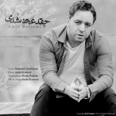 دانلود آهنگ امین رستمی چقد عوض شدی Amin Rostami Cheghad Avaz Shodi