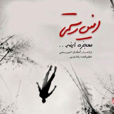 دانلود آهنگ امین رستمی معجزه اینه Amin Rostami Mojeze Ine