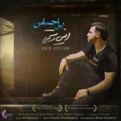دانلود آهنگ امین رستمی بی احساس Amin Rostami Bi Ehsas