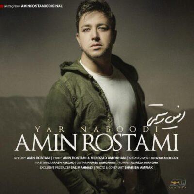 دانلود آهنگ امین رستمی یار نبودی Amin Rostami Yar Naboodi