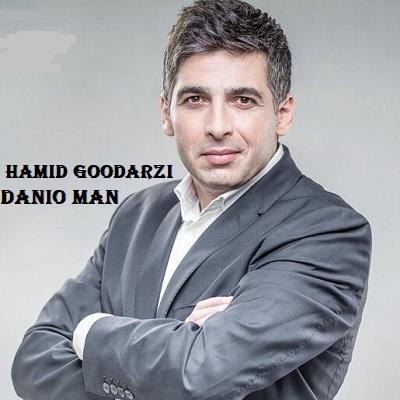 دانلود آهنگ حمید گودرزی دانی و من Hamid Goodarzi Danio Man