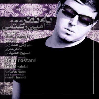 دانلود آهنگ امین رستمی یه نفر Amin Rostami Ye Nafar