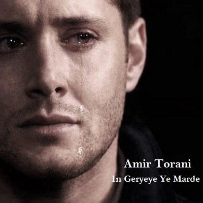 دانلود آهنگ امیر طورانی این گریه یه مرده Amir Torani In Geryeye Ye Marde
