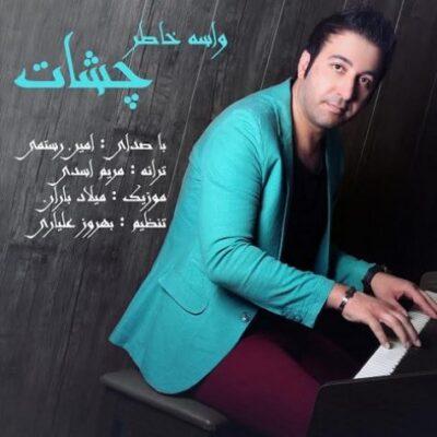 دانلود آهنگ امین رستمی واسه خاطر چشات Amin Rostami Vase Khatere Cheshat