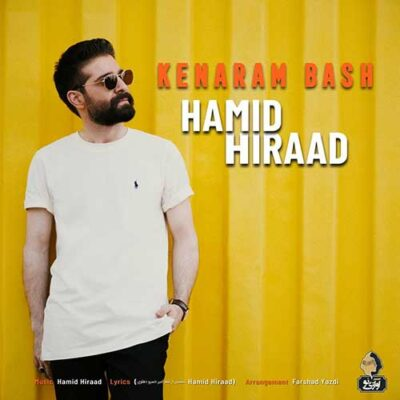 دانلود آهنگ حمید هیراد کنارم باش Hamid Hiraad Kenaram Bash