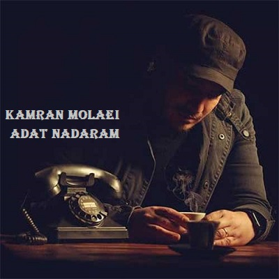 دانلود آهنگ کامران مولایی عادت ندارم Kamran Molaei Adat Nadaram