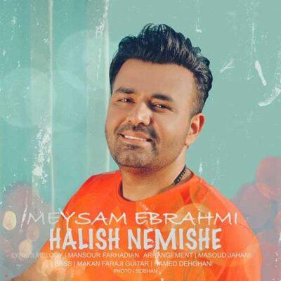 دانلود آهنگ میثم ابراهیمی حالیش نمیشه Meysam Ebrahimi Halish Nemishe