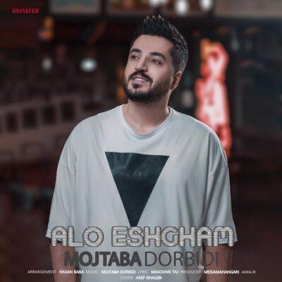 دانلود آهنگ مجتبی دربیدی الو عشقم Mojtaba Dorbidi Alo Eshgham