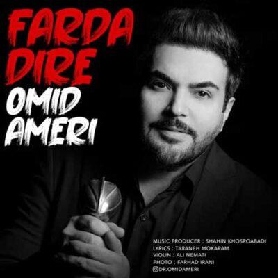 دانلود آهنگ امید آمری فردا دیره Omid Ameri Farda Dire