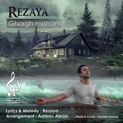 دانلود آهنگ رضایا غرق میشم Rezaya Ghargh Misham