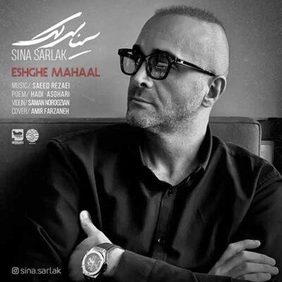 دانلود آهنگ سینا سرلک عشق محال Sina Sarlak Eshghe Mahaal
