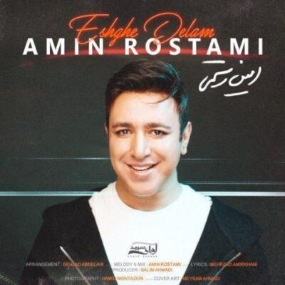 دانلود آهنگ امین رستمی عشق دلم Amin Rostami Eshghe Delam