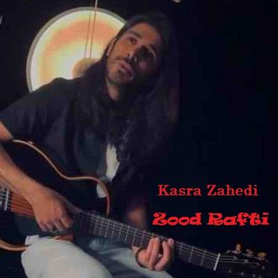 دانلود آهنگ کسری زاهدی زود رفتی Kasra Zahedi Zood Rafti