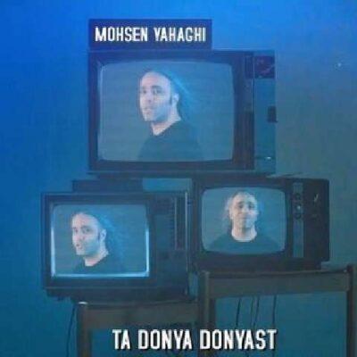دانلود آهنگ محسن یاحقی تا دنیا دنیاست Mohsen Yahaghi Ta Donya Donyast