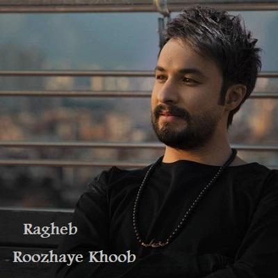 دانلود آهنگ راغب روزهای خوب Ragheb Roozhaye Khoob