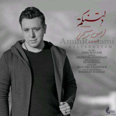 دانلود آهنگ امین رستمی دلتنگتم Amin Rostami Deltangetam