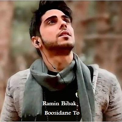 دانلود آهنگ رامین بی باک بوسیدن تو Ramin Bibak Boosidane To