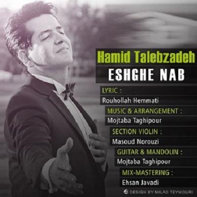 دانلود آهنگ حمید طالب زاده عشق ناب Hamid Talebzadeh Eshghe Nab