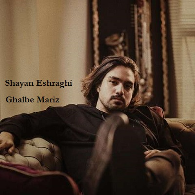 دانلود آهنگ شایان اشراقی قلب مریض Shayan Eshraghi Ghalbe Mariz