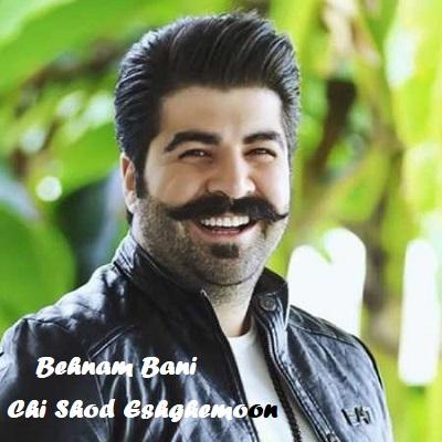 دانلود آهنگ بهنام بانی چی شد عشقمون Behnam Bani Chi Shod Eshghemoon