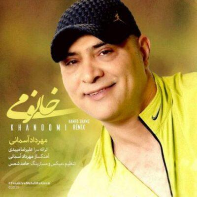 دانلود آهنگ مهرداد آسمانی خانومی شاخه نباته Mehrdad Asemani Khanoumi